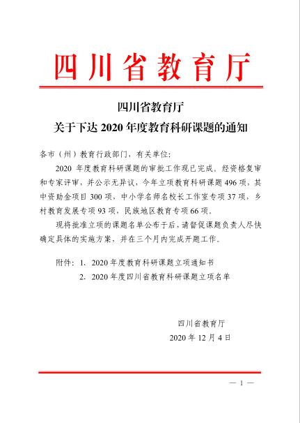 省教育厅立项文件1.png